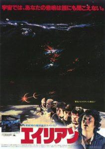 エイリアン(1979)