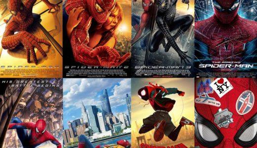 スパイダーマンシリーズはこの順番でみるべし