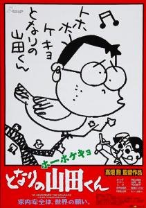 ホーホケキョ となりの山田くん