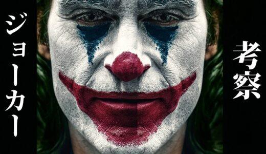 DC映画「 ジョーカー 」ネタバレあり解説で疑問点とラストシーンを考察、今作自体ジョークだったというオチ