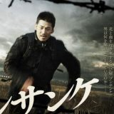 【 韓国映画 おすすめ 】まだ「 プンサンケ(豊山犬) 」考察レビュー、南北軍事境界線を行き来する男のお話