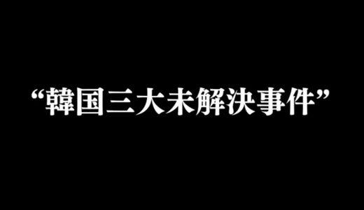【 韓国映画 おすすめ 】韓国三大未解決事件「 カエル少年失踪殺人事件 」考察レビュー、事件は神隠しだったのか?
