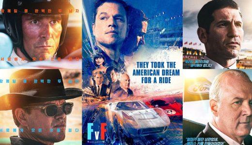 「 フォード vs フェラーリ 」考察レビュー、車に興味ない女性でも楽しめる作品!ペーパードライバーの僕でも楽しめました