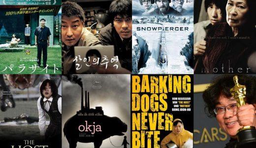 【 韓国映画 おすすめ 】ポン・ジュノ作品はこの順番で見るべし