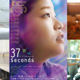 「 37seconds 」考察レビュー、脳性麻痺を抱える主人公の物語