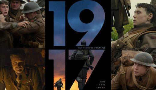 「 1917 命をかけた伝令 」考察レビュー、全編ワンカットは本当? アカデミー賞で3部門を受賞した話題作