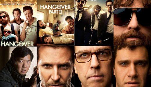「 ハングオーバー 」シリーズはこの順番で見るべし、死ぬほど面白い傑作コメディです