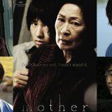 【 韓国映画 】「 母なる証明 」ネタバレ解説あり、トジュンが馬鹿と言われてキレる理由とラストシーンを考察してみた
