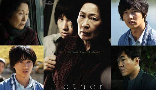 【 韓国映画 おすすめ 】「 母なる証明 」感想レビュー、トジュンのラストシーンを考察してみた
