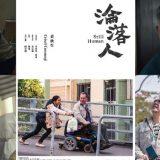 【 香港映画 】「 淪落の人 」 アンソニー・ウォン主演、自由と不自由を描いた今作は幸せすぎて泣けるというお話
