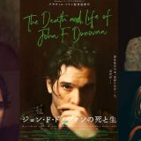 「 ジョン・F・ドノヴァンの死と生 」考察レビュー、文通する大スターと少年の物語を描く
