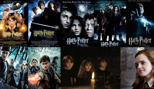 「 ハリー・ポッター 」シリーズはこの順番で見るべし
