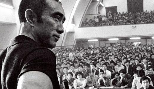 「 三島由紀夫vs東大全共闘 50年目の真実 」考察レビュー、いつの時代も社会を変えるのは言葉である