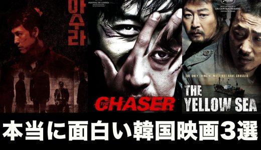 本当に面白い韓国映画3選(全部がR15指定)