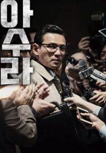 韓国映画アシュラ