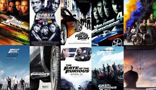 「 ワイルド・スピード 」シリーズはこの順番で見るべし