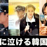 韓国映画「 ラブストーリー (クラシック)」この傑作を見ないとか人生損しているというお話