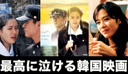 【 韓国映画 おすすめ 】「 ラブストーリー (クラシック)」この傑作を見ないとか人生損しているというお話