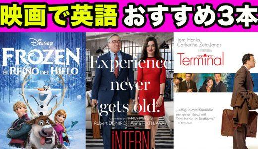 映画で英語を勉強する方法(おすすめ3本)を解説します