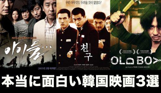 本当に面白い韓国映画3選(まとめ)