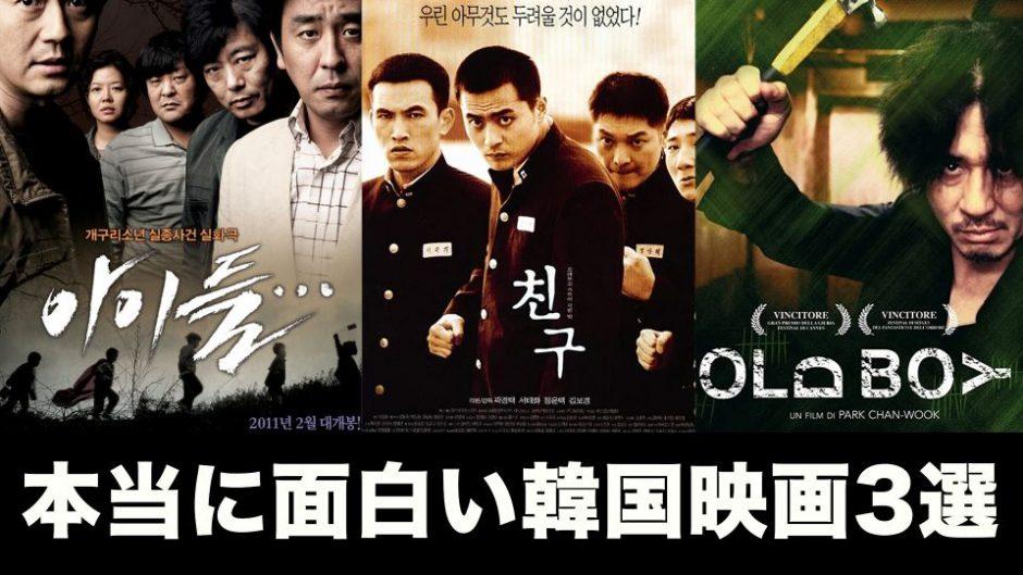 本当に面白い韓国映画3選