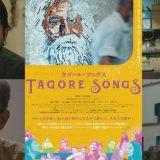 【 仮設の映画館 】「 タゴール・ソングス 」感想レビュー、歌の中にその答えがある