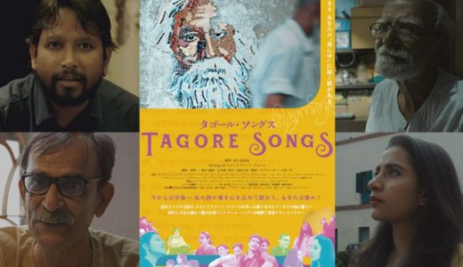 【 仮設の映画館 】「 タゴール・ソングス 」考察レビュー、歌の中にその答えがある