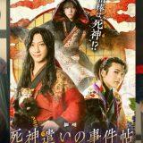 映画「 死神遣いの事件帖 傀儡夜曲 」ネタバレあり解説、日本人はチャンバラ大好きだよね