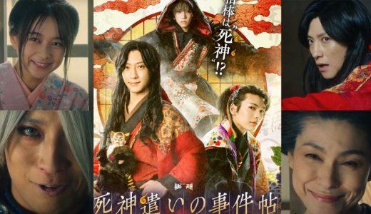 「 死神遣いの事件帖 傀儡夜曲 」考察レビュー、日本人はチャンバラ大好きだよね