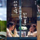 台湾映画「 悲しみより、もっと悲しい物語 」ネタバレあり解説、これは泣けるぜ