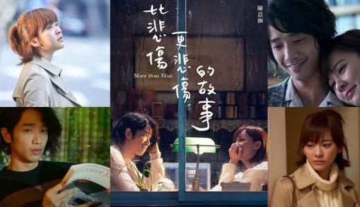 台湾映画「 悲しみより、もっと悲しい物語 」考察レビュー、これは泣けるぜ