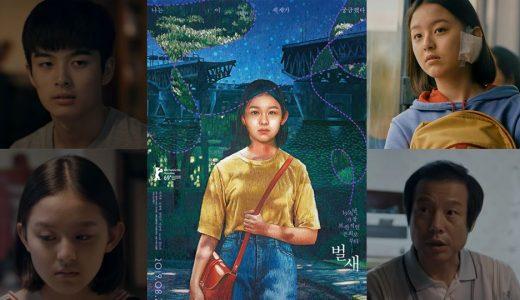 【 韓国映画 おすすめ 】「 はちどり 」考察レビュー、世界各国の映画祭で50冠を達成した話題作