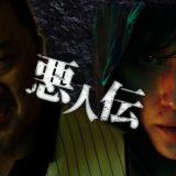 【 韓国映画 おすすめ 】「 悪人伝 」考察レビュー、韓国の飲み文化を知ろう