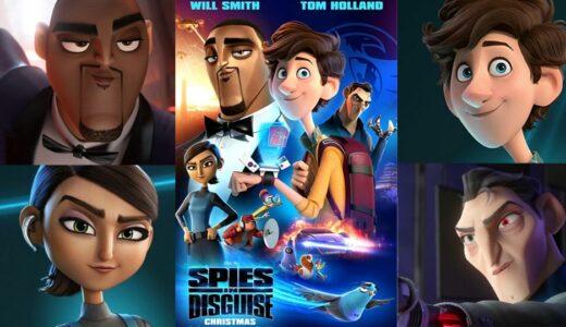 【 ディズニープラス 】「 スパイinデンジャー 」考察レビュー、声優のウィル・スミスとトム・ホランドに注目