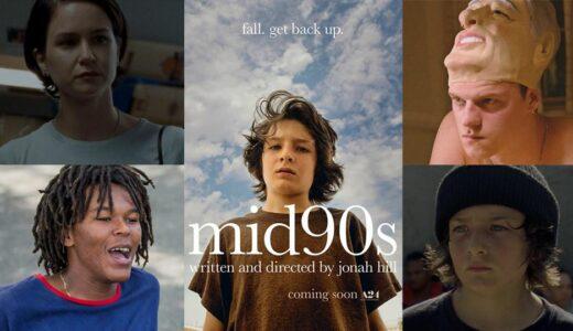 「 Mid90s ミッドナインティーズ 」考察レビュー、舞台は1990年代ロス(LA)のスラム街