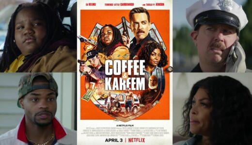 【 Netflix おすすめ 】「 コフィー&カリーム 」考察レビュー、何も考えずに楽しみたい人向け