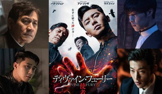 【 韓国映画 おすすめ 】「 ディヴァイン・フューリー 使者 」考察レビュー、主演は梨泰院クラスのパク・ソジュン