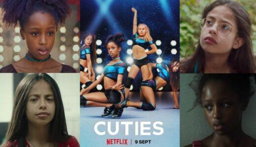 【 Netflix おすすめ 】「 キューティーズ!  」考察レビュー、大炎上した超問題作