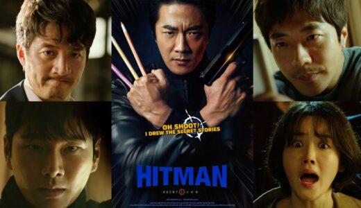 【 韓国映画 おすすめ 】「 ヒットマン エージェント ジュン 」考察レビュー、漫画家の主人公は元最強の暗殺者