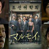 【 韓国映画 おすすめ 】「 マルモイ ことばあつめ  」考察レビュー、「 創氏改名 」の歴史を知る