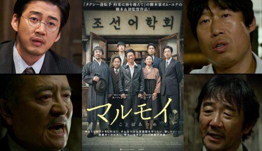 【 韓国映画 】「 マルモイ ことばあつめ  」ネタバレあり解説、「 創氏改名 」の歴史を知る