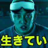 【 ネットフリックス 】映画「 #生きている 」ネタバレあり解説、韓国のゾンビパニックはレベルが高いというお話