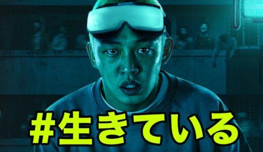 【 Netflix おすすめ 】「 #生きている 」考察レビュー、韓国のゾンビパニックはレベルが高いというお話