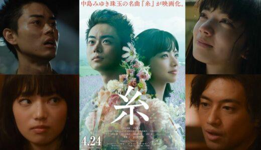 映画「 糸 」ネタバレあり解説、菅田将暉と小松菜奈が織りなす愛の物語