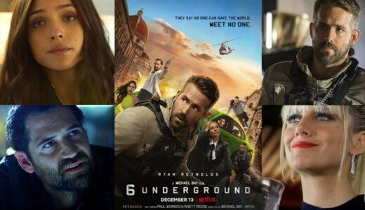【 ネットフリックス 】映画「 6アンダーグラウンド 」ネタバレあり解説、主演はライアン・レイノルズ