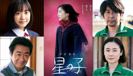 「 星の子 」考察レビュー、宗教団体の昇子さん役を演じた黒木華の表情に注目するべし
