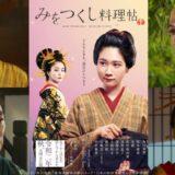 映画「 みをつくし料理帖 」ネタバレあり解説、髙田郁による累計400万部のベストセラー時代小説が実写化される