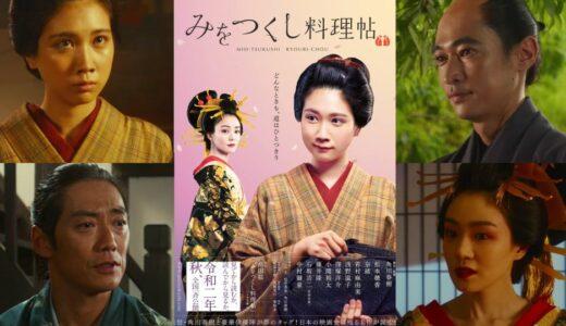 「 みをつくし料理帖 」考察レビュー、髙田郁による累計400万部のベストセラー時代小説が実写化される
