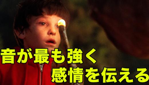 「ようこそ映画音響の世界へ 」考察レビュー、音が最も強く感情を伝える