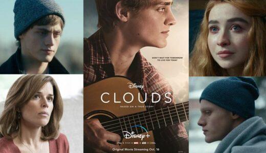 【 ディズニープラス 】「 クラウズ~雲の彼方へ〜 」考察レビュー、余命宣告された少年ザック・ソビアックの物語